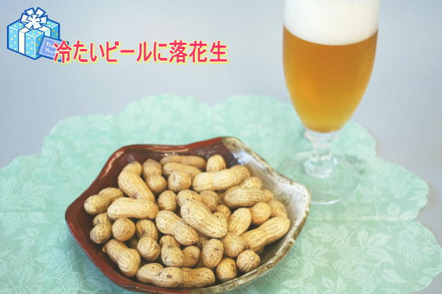 冷たいビールに落花生は最高です。